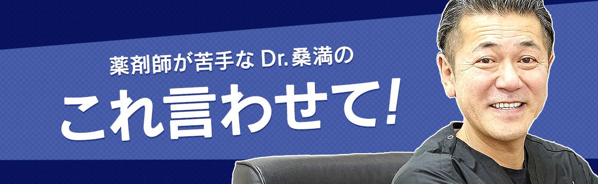 薬剤師が苦手なDr.桑満の、これ言わせて!の画像1