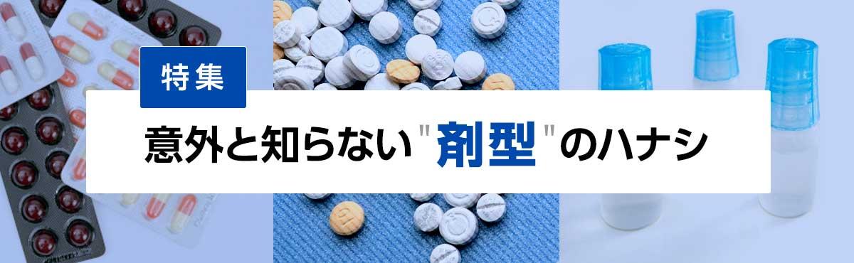 """意外と知らない""""剤型""""のハナシメインの画像1"""