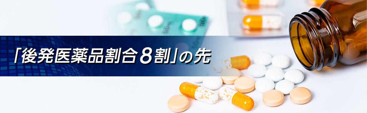 「後発医薬品割合8割」の先メインの画像1
