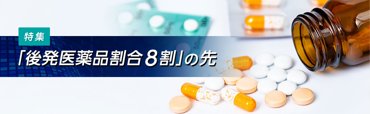 特集「後発医薬品割合8割」の先メインの画像1
