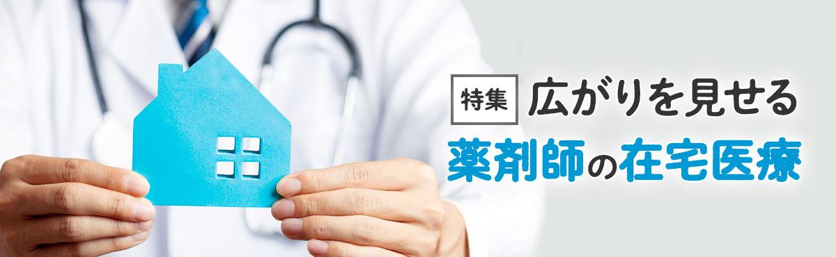 特集 広がりを見せる薬剤師の在宅医療メインの画像1