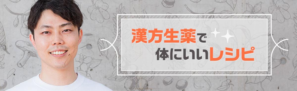 漢方生薬で体にいいレシピのメインの画像
