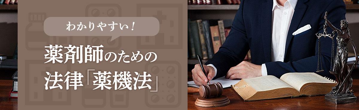 分かりやすい!薬剤師のための法律「薬機法」の画像1
