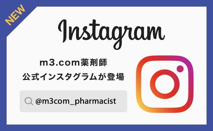m3.com薬剤師Instagram登場