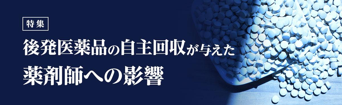 【特集】後発医薬品の自主回収が与えた薬剤師への影響メインの画像