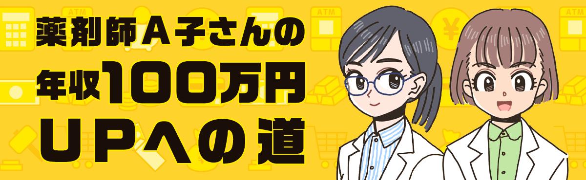 薬剤師A子さんの年収100万円UPへの道メインの画像1