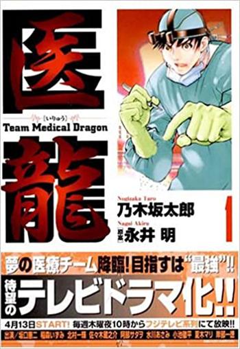 医療マンガで学ぶ薬剤師の矜持