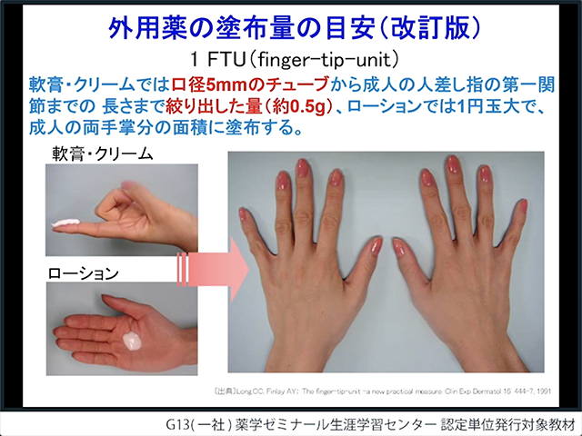 おさえておきたい皮膚科疾患とその対応の画像